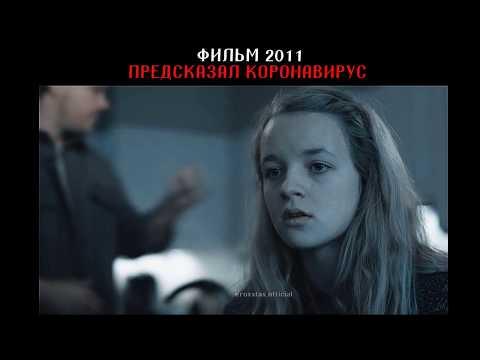 Фильм 2011 || ПРЕДСКАЗАЛ КОРОНАВИРУС 2020