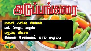 சிக்கன் தேங்காய் பால் குழம்பு | பருப்பு பிட்சா | எக் ப்ரைட் ரைஸ் | மல்லி ஃபிஷ் பிங்சர் | Jaya Tv