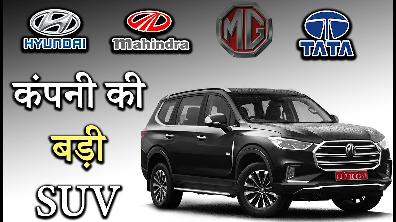बड़ी SUV इन 10 प्रसिद्ध कंपनी की   Maruti   Kia   Ford   Tata   Hyundai