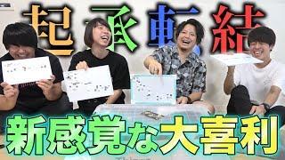 【激アツ】四人で繋げろ!起承転結大喜利!!
