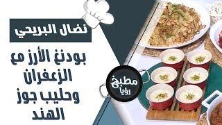 بودنغ الأرز مع الزعفران وحليب جوز الهند - نضال البريحي