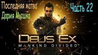 Deus Ex Mankind Divided Выполняем второстепенную миссию  Последняя жатва Всем приятного просмотра Моя реферальна