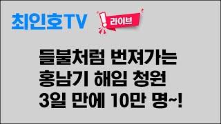 홍남기 해임 청원 3일 만에 10만 명~ 허거거걱 ..…
