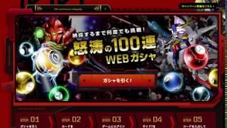 【ブラゲ】SDガンダムオペレーションズ 5周年記念 怒涛の100連ガチャ(100連Webキャンペーン)