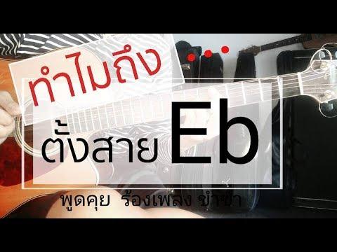 ตั้งสาย Eb คืออะไร? By DEN FINGER
