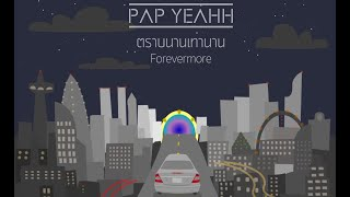 PAP YEAHH - ตราบนานเท่านาน (Forevermore) [Official Lyric Video]