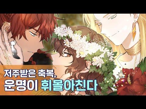 [#리디 웹툰] 황금숲 - 견지, 류화, 윤소리 (0)