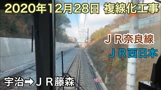 2020年12月28日 宇治駅→JR藤森駅 JR奈良線 複線化工事