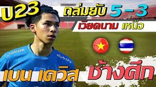 U23 ทีมชาติไทย ถล่มยับ 5ลูก / เวียดนามเหนือไทยอีกแล้ว !!!