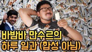 우리나라에서 바밤바를 젤 맛있게 먹는다는 남자의 하루 일과 (소름 주의, CG아님) l 슛포러브 Shoot for Love