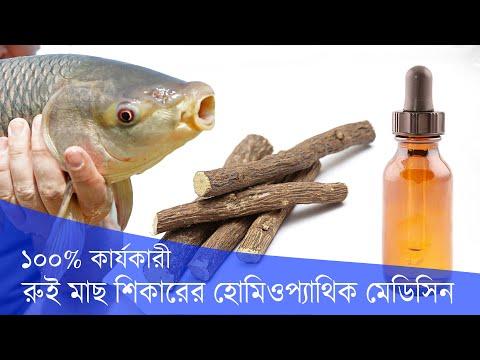 রুই মাছ ধরার হোমিওপ্যাথিক মেডিসিন Amazing Rohu Fishing Homeopathic Medicine Bait Attractant Video
