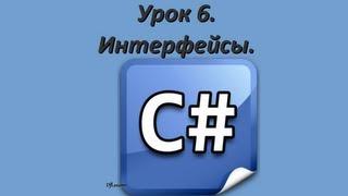 C# programming. Lesson 6. Interfaces