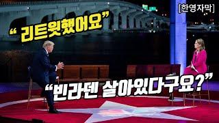 바이든  vs 트럼프_타운홀 미팅 하이라이트(자막)