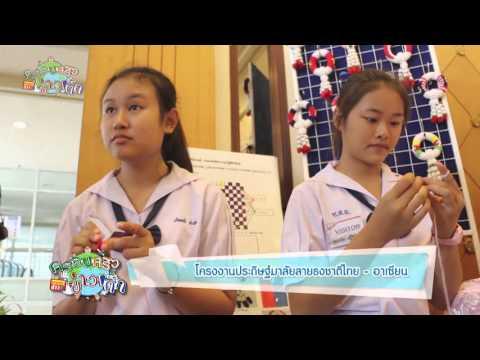 ครอบครัวข่าวเด็ก ตอน โครงงานประดิษฐ์มาลัยลายธงชาติไทย - อาเซียน (2ธ.ค.58)