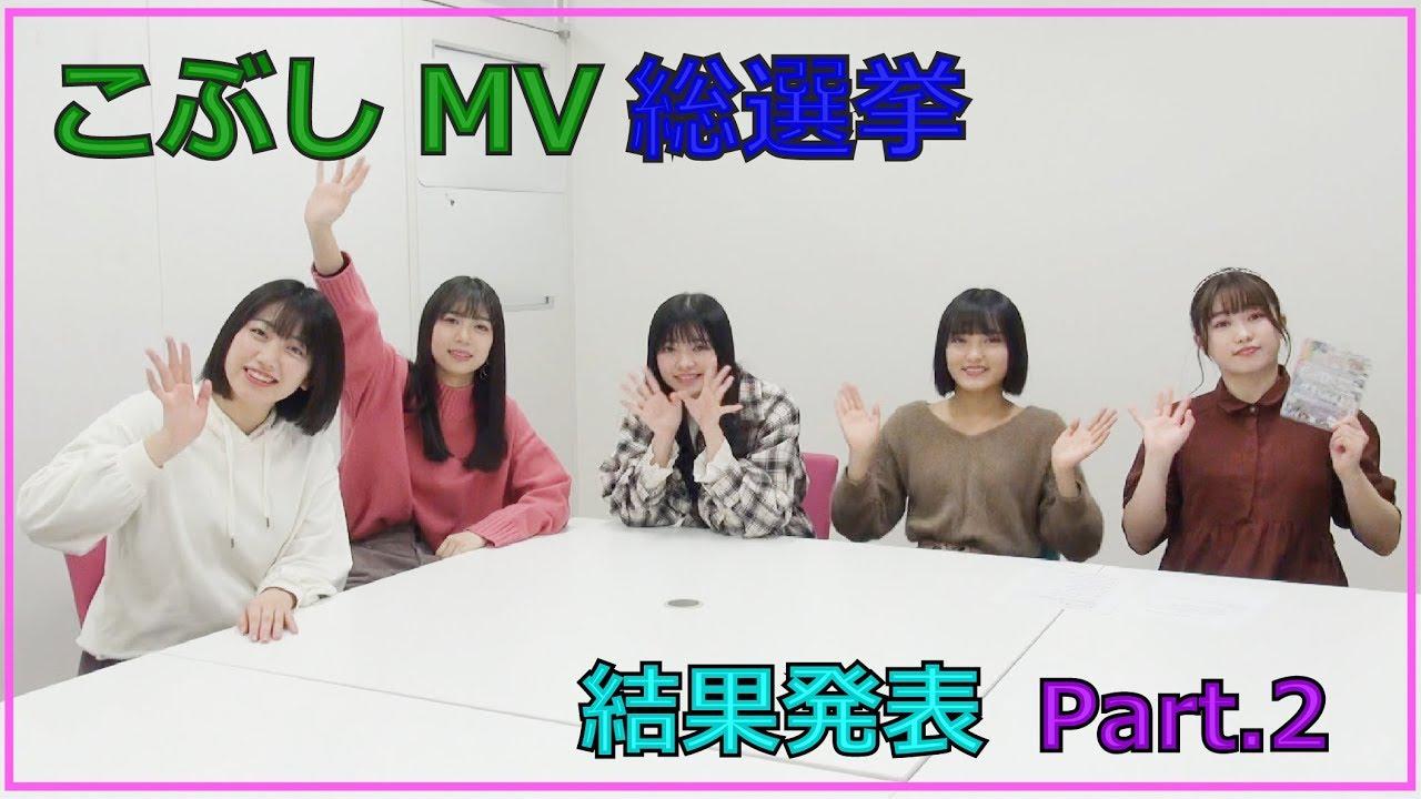 「こぶしMV総選挙 結果発表」Part.2