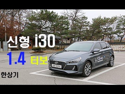 i30 1.4   Hyundai i30 1.4 Turbo Test drive 2016.12.26