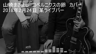 山崎まさよし「コペルニクスの卵」のカバー Gtとカホンによる演奏です。...