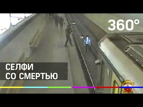Селфи перед поездом в метро сделал пьяный пассажир на станции Боровицкая