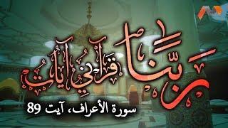 Surah Aaraaf, Ayat 89 | Rabbana Dua with Urdu Translation | 40 Rabbana Duas from The Holy Quran
