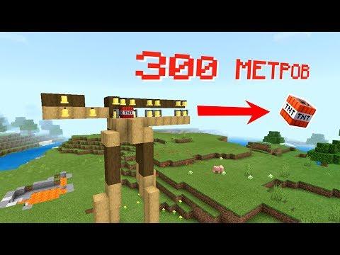 КОЛОКОЛЬНАЯ ПУШКА СТРЕЛЯЕТ ТНТ НА 300 МЕТРОВ В Minecraft BE (Bedrock Edition)!