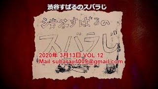 「渋谷すばるのスバラじ」12回目 今回は大人気コーナー! すばる王国SP! 今回は王国へ入れるリスナーが何人いるのか? いないかもしれませんが‥お楽しみに!