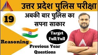 10:00 AM - Mission UP Police Live Class - Reasoning By Gaya Sir | Previous Year Questions