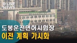 [노원] 반대의사 접은 의정부시의회…도봉면허시험장 이전…
