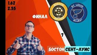 БОСТОН - СЕНТ - ЛУИС 7 ИГРА ПРОГНОЗ . ХОККЕЙ. НХЛ. ФИНАЛ.5 ИЗ 5 В ФИНАЛЬНОЙ СЕРИИ.СТАВКА