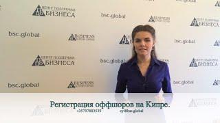 Регистрация оффшоров на Кипре.(http://bsc.global Звоните по телефону на Кипре +3(579)788-3539 Звоните по телефону в Москве +7(495)646-8287 Электронная почта..., 2016-04-01T08:04:05.000Z)