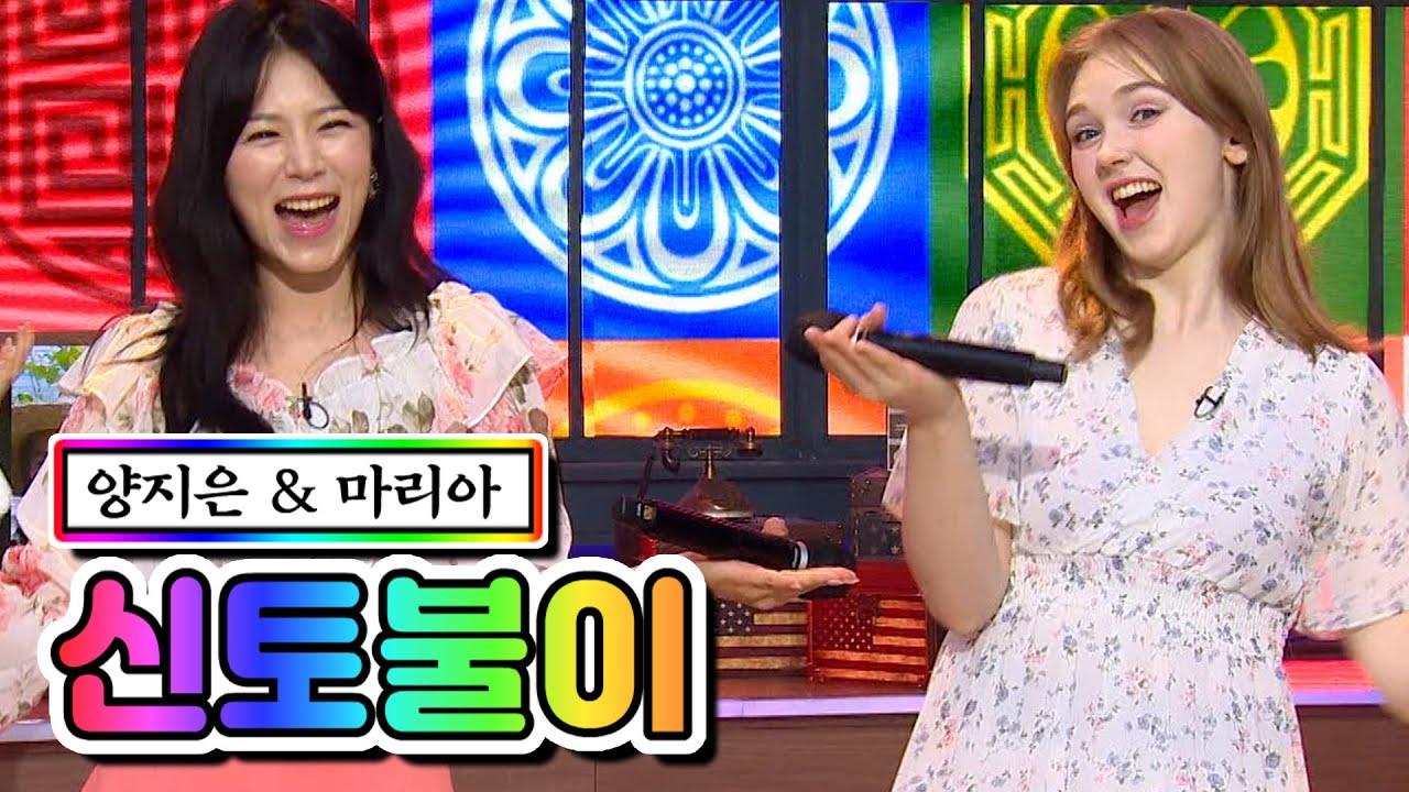 【클린버전】 양지은 & 마리아 - 신토불이 ❤내딸하자 12화❤ TV CHOSUN 210618 방송