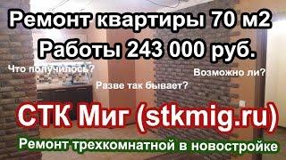 Ремонт квартири 70 кв. м. - СТК Мить