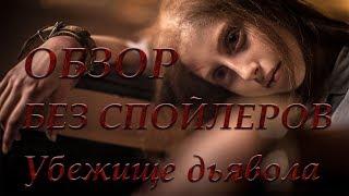 Убежище дьявола — Краткий обзор (БЕЗ СПОЙЛЕРОВ) Новинка 2018