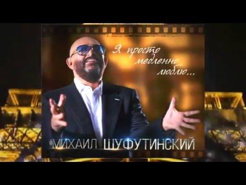 ОФИГЕЛА МОЯ МИХАИЛ ШУФУТИНСКИЙ ПЕСНИ СКАЧАТЬ БЕСПЛАТНО