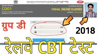 Railway Group D Online Test in Hindi | Demo Test For RRB Group D | Online Exam Demo | Mock Test