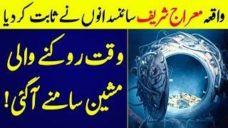 Waqia Meraj Sharif scientists nay Sabit kr diya | Time Machine | Islamic Solution