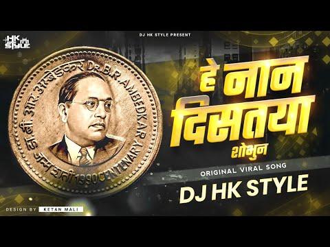 Tik Tok Viral Song He Naan Distaya Shobun  Dj Hk Style  Bhim Jayanti 2020