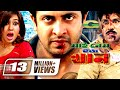 My Name Is Khan || Full Movie || Shakib Khan | Apu Biswas | Misha Shawdagar  | HD1080p