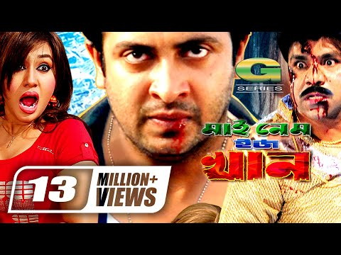 Bangla Movie | My Name Is Khan || Full Movie || Shakib Khan | Apu Biswas | Misha Shawdagar