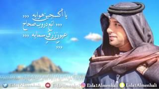 عيضه المنهالي سمايا حصريا   2017