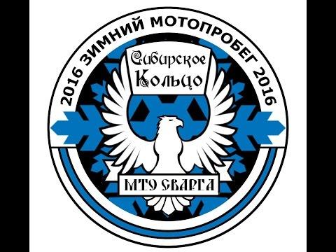 Сибирское кольцо. Томск-Юрга.