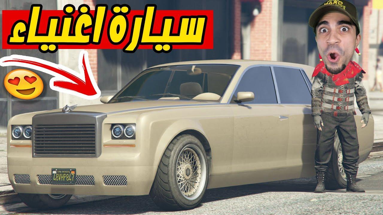 قراند 5 : اشتريت سيارة اغنياء اسطورية
