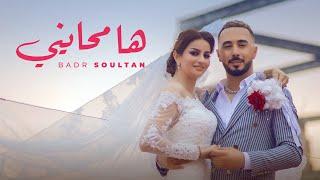 Badr Soultan - Ha Mhayni (Official Music Video 4K) 2021   بدر سلطان - ها محايني