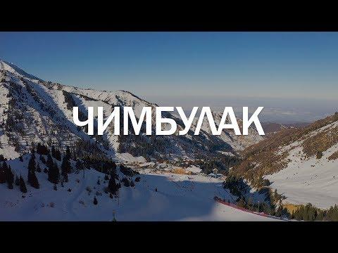 """Обзор горнолыжного курорта """"Чимбулак"""""""