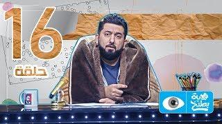 الحلقة 16  بيض اوكراني فاسد #ولاية_بطيخ #تحشيش #الموسم الرابع