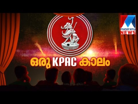 Special program on KPAC drama era   | Manorama News