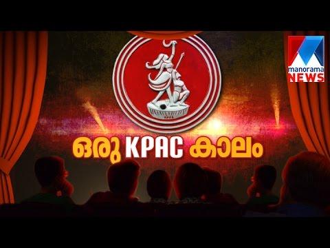 Special program on KPAC drama era     Manorama News