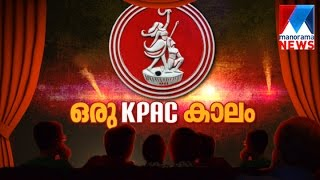 Special program on KPAC drama era   | Manorama News