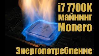Энергопотребление i7 7700K при майнинге Monero (XMR)