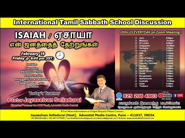 18Feb21–Qtr.1:LS8:Tamil Sabbath Schoolஎன் ஜனத்தைத் தேற்றுங்கள்-Revision&Discussion by Pr JayaselvanS