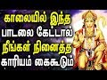 Powerful Hanuman songs In Tamil | Anjaneyar Bhakti Padagal | Best Tamil Devotional Songs